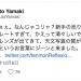 シグマ山木社長へのメッセージ・インサイド&アフターストーリー