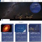 アルマ望遠鏡Webサイト完全リニュアル