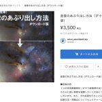 【画像処理動画】星雲のあぶり出し方法(ダウンロード版)