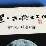 ※「ほしのふる本」Facebookグループ紹介