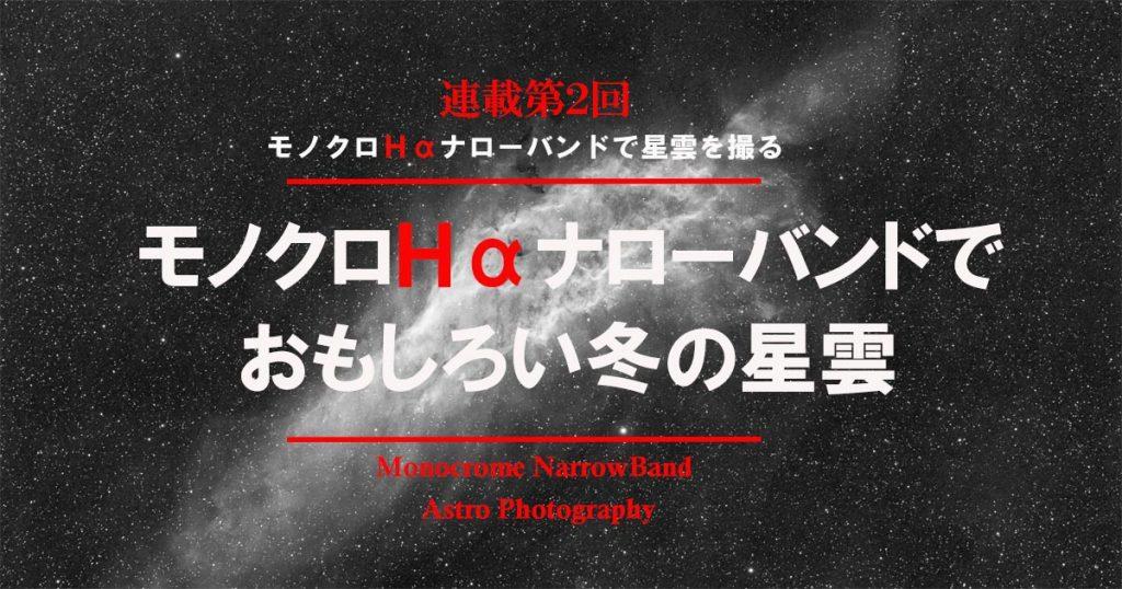 モノクロナローバンドで星雲を撮る