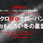 【連載】Hαナローでおもしろい冬の星雲【第2回】モノクロHαナローバンドで星雲を撮る