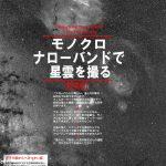 【新連載予告】モノクロナローバンドで星雲を撮る