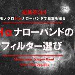 【連載】Hαナローバンドのフィルター選び【第3回】モノクロHαナローバンドで星雲を撮る