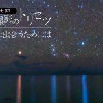 連載第7回・天体撮影のトリセツ「満天の星に出会うためには」