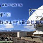 【連載・宇宙県の旅】第1回・野辺山宇宙電波観測所【ときどきナガノ】