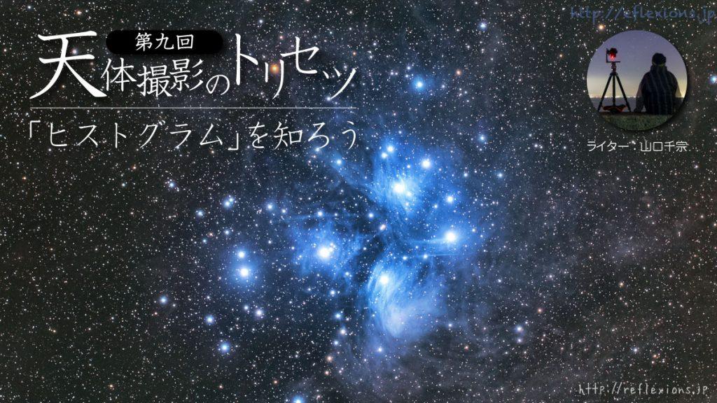 天体撮影のトリセツ