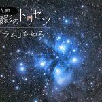 連載第9回・天体撮影のトリセツ「ヒストグラムを知ろう」