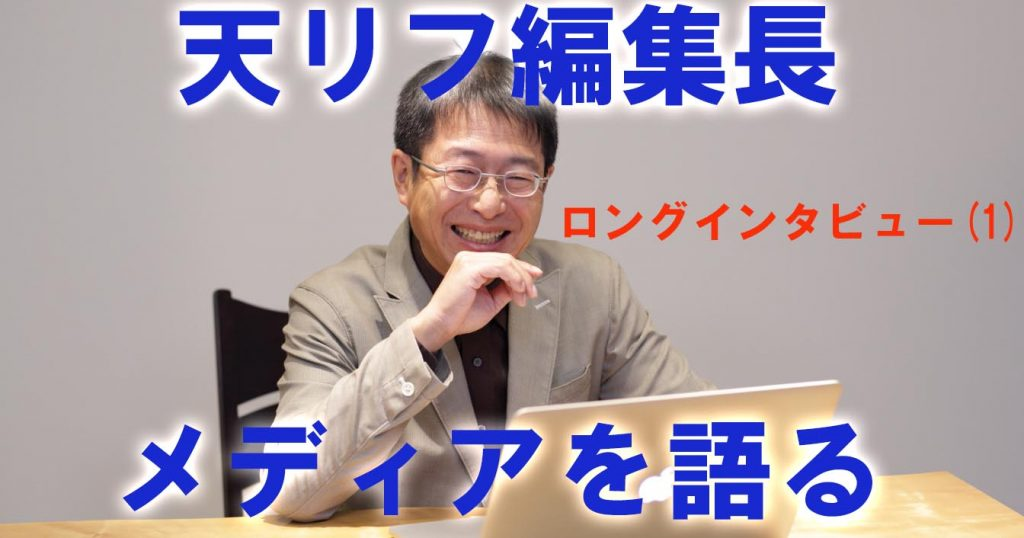 編集長ロングインタビュー