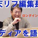 【特別企画】編集長、メディアを語る【ロングインタビュー(1)】