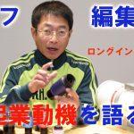 【特別企画】編集長、起業動機を語る【ロングインタビュー(2)】