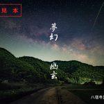 【ご献本御礼】八塔寺星を観る会様・2018カレンダー「夢幻幽玄」