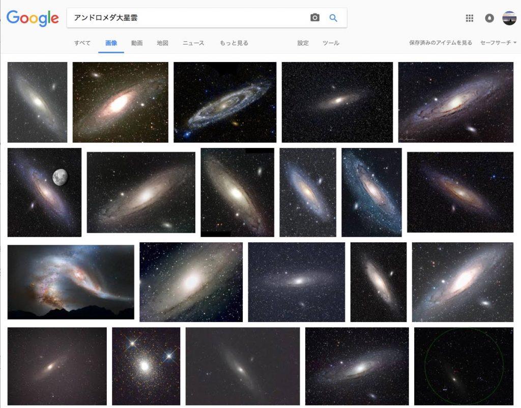 天文コラム