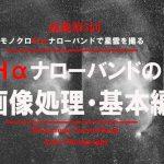 【連載】画像処理・基本編【第5回】モノクロHαナローバンドで星雲を撮る
