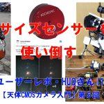 【ユーザーレポ・HUQさん(1)】小サイズセンサーを使い倒す【天体CMOSカメラ入門】第5回