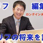 【特別企画】編集長、天リフの将来を語る【ロングインタビュー(6)】