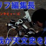 【特別企画】編集長、我が天文史を語る【ロングインタビュー(4)】