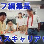 【特別企画】編集長、ビジネスキャリアを語る【ロングインタビュー(5)】