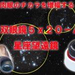 肉眼のチカラを増幅する・ヒノデ広視界小型双眼鏡5x20-A4と星座望遠鏡