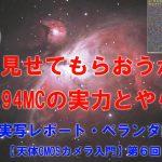 【実写レポート・ベランダ編】ASI294MCの実力とは?【天体CMOSカメラ入門】第6回