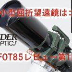 最高の小型屈折望遠鏡はコレか!?【連載第1回】Founder Optics FOT85レビュー