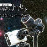【連載第二回・第三回】「ポータブル赤道儀」でレベルアップ!【天体撮影のトリセツ第二章】