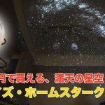 【1万円で買える満天の星空】セガトイズ・ホームスタークラシック
