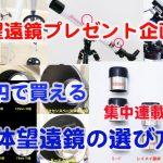 連載(3)【1万円で買える天体望遠鏡】選び方
