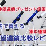 連載(2)【1万円で買える天体望遠鏡】比較レビュー