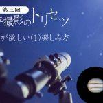 【連載第四回】天体望遠鏡が欲しい(1)楽しみ方【天体撮影のトリセツ第二章】