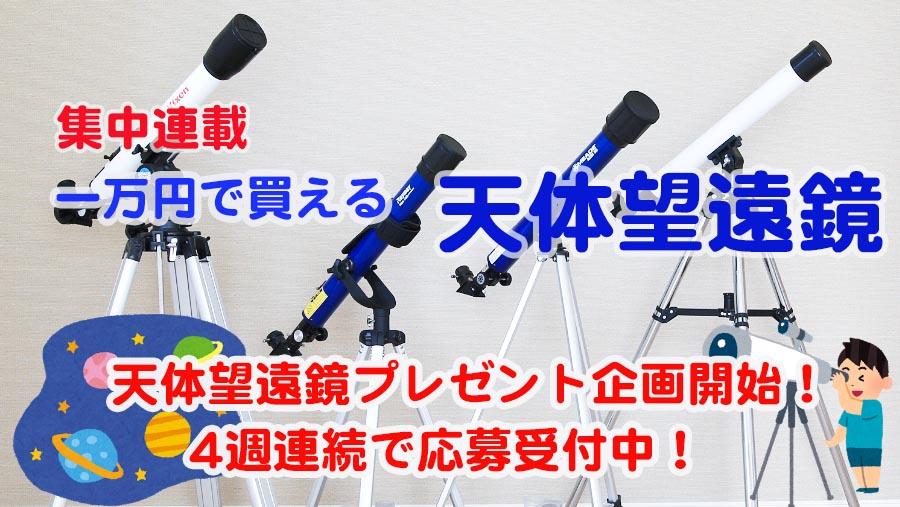 1万円で買える天体望遠鏡