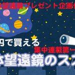 連載(1)【1万円で買える天体望遠鏡】のススメ