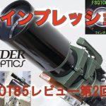 外観インプレッション【連載第2回】Founder Optics FOT85レビュー
