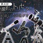 【連載第五回】天体望遠鏡が欲しい(2)選び方【天体撮影のトリセツ第二章】