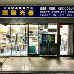 【天文ショップ訪問】(9)国際光器(京都府亀岡市)