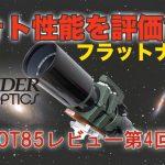フォト性能を評価する【連載第4回】Founder Optics FOT85レビュー