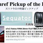「トキナーFiRIN20mmF2.0」と「Sequator」で星景撮影