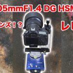 シグマ105mmF1.4 DG HSM | Artレビュー【天文用神レンズ?!】