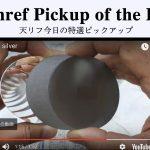 銀ミラーの威力・アルミとの比較実験動画