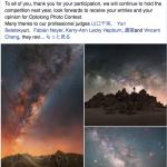 Optolong社の星景写真コンテストの結果が発表されました。