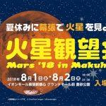 【史上最大級】8/1,2の幕張火星観望会への期待