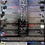 7/21,22、ビックカメラ有楽町店で星空セミナーが開催されます。