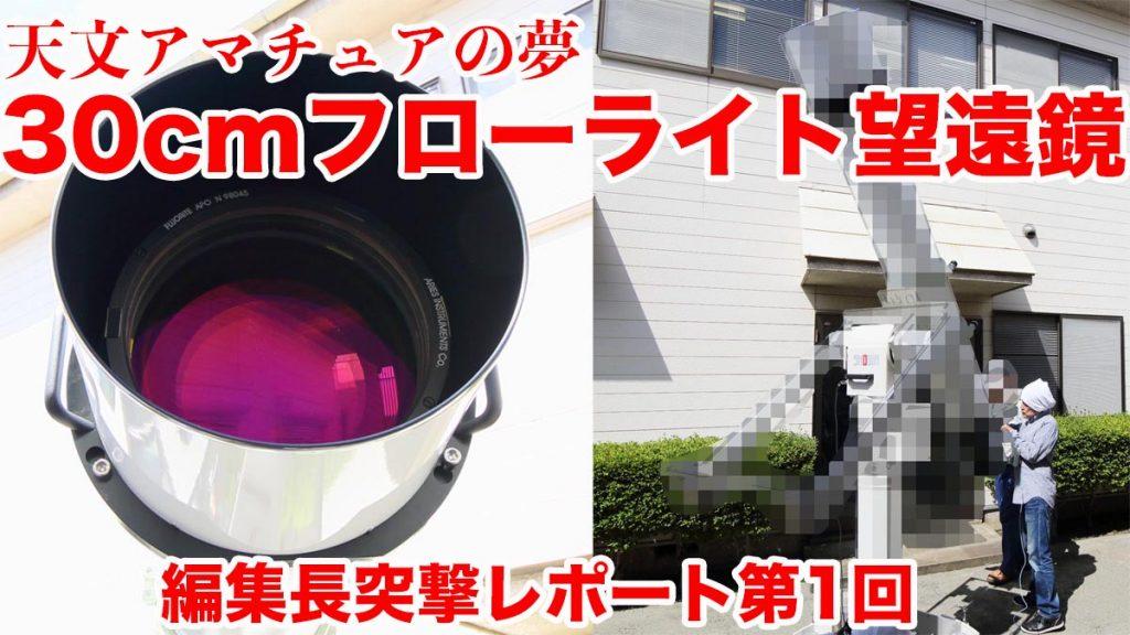 編集長突撃レポート