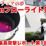 アマチュアの夢・30cmフローライト望遠鏡【編集長突撃レポート(1)】