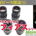 【連載】アイピース探訪(1)バーダー・モーフィアスシリーズ