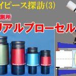 【連載】アイピース探訪(3)RPL・リアルプローセルシリーズ