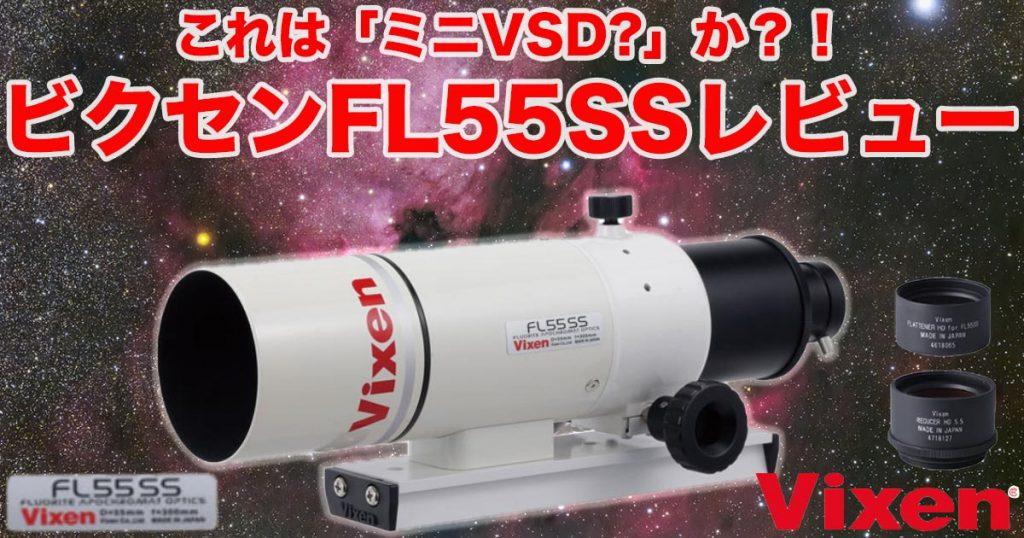 FL55SS