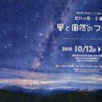 10/12〜14北八ヶ岳・小海「星と自然のフェスタ」