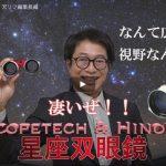スコープテック&ヒノデ 星座双眼鏡