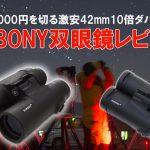 激安双眼鏡レビュー・SVBONY SV21 42mm10倍双眼鏡